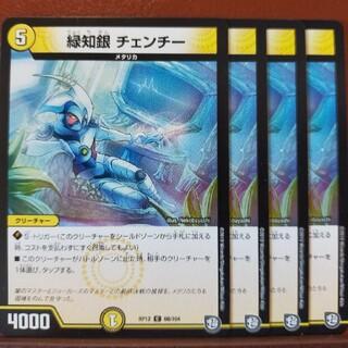 デュエルマスターズ(デュエルマスターズ)のold3144セット割引 緑知銀チェンチー(シングルカード)