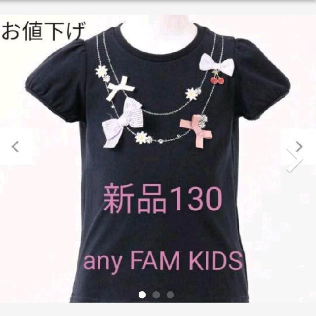anyFAM(エニィファム)のゆず様専用です!any FAM KIDS 130 キッズ/ベビー/マタニティのキッズ服女の子用(90cm~)(Tシャツ/カットソー)の商品写真