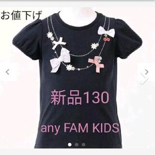 anyFAM - any FAM KIDS 130
