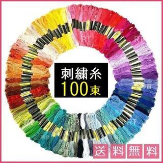 刺繍糸 セット 100束 刺繍 パッチワーク ミサンガ キット クロスステッチ