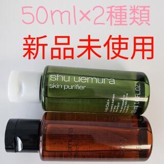 シュウウエムラ(shu uemura)の新品未使用 シュウ ウエムラ クレンジング オイル 50ml 2種類セット(クレンジング/メイク落とし)