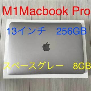 Apple - M1 MacBook Pro 256GB スペースグレー 13インチ 8GB