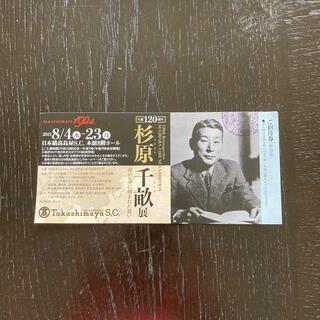 杉原千畝展 日本橋高島屋(その他)