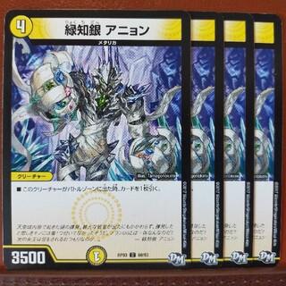デュエルマスターズ(デュエルマスターズ)のold3148セット割引 緑知銀アニョン(シングルカード)