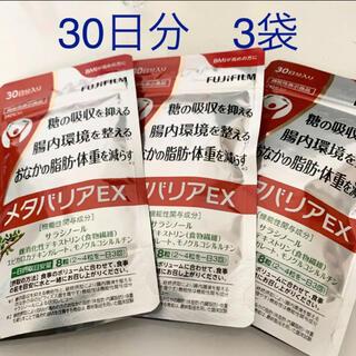 富士フイルム - 機能性表示食品 メタバリアEX 30日分 3袋