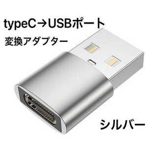新品 シルバー 変換アダプター タイプC → USB端子 充電 TYPE C