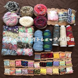 ⭐︎新品未開封も有⭐︎引き揃え糸20種と変わり糸33種