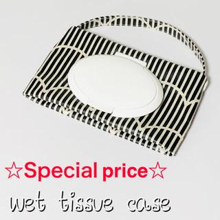 wet tissue case  北欧風ストライプ&ウェーブ柄ブラック(外出用品)