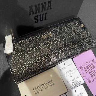 ANNA SUI - 新品未使用 ANNA SUI アナスイ ダニエラ 長財布(レース型押し)  本革