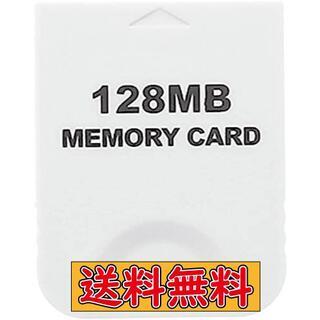 【2043ブロック/128MB】Wii/ゲームキューブ対応 メモリーカード 互換(その他)