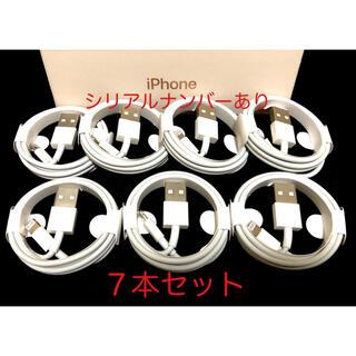 Apple - iPhone充電器ケーブル7本セット