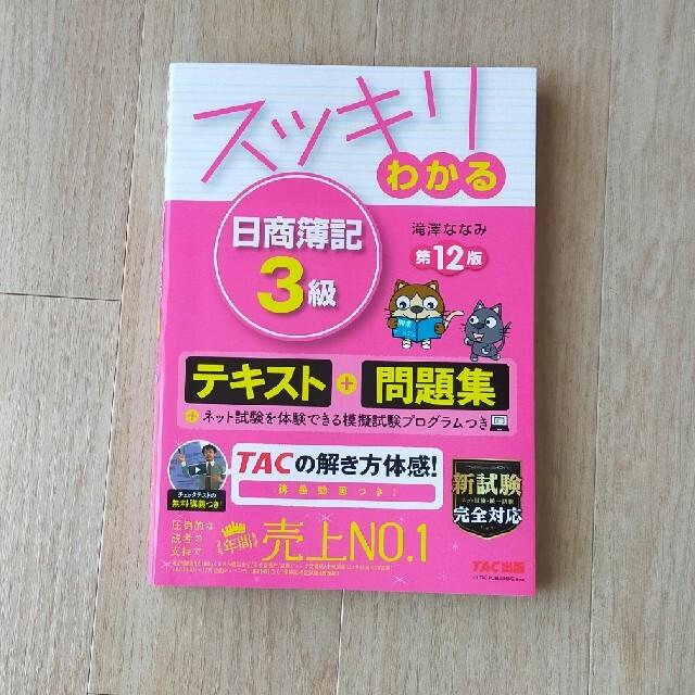 スッキリわかる日商簿記3級 第12版 エンタメ/ホビーの本(資格/検定)の商品写真