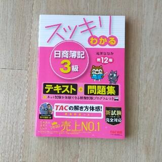 スッキリわかる日商簿記3級 第12版