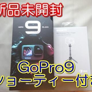 ゴープロ(GoPro)の【新品未使用】GoPro 9 & AFTTM-001 ショーティー セット(コンパクトデジタルカメラ)