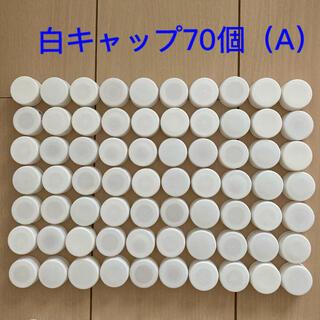 ①ペットボトル キャップ 70個