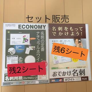 コクヨ(コクヨ)の名刺用紙 名刺印刷シート(カード/レター/ラッピング)