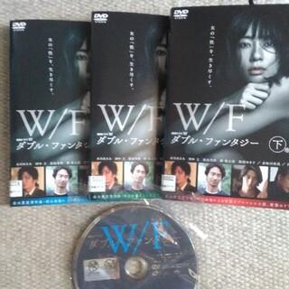 ダブル・ファンタジー (全巻) レンタルアップ