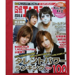 日経BP - 【最安値】日経エンタテインメント 2013年6月号 No.195
