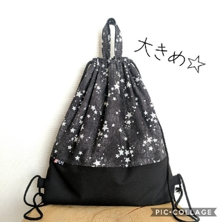 ナップサック型☆お着替え袋(大きめ・黒の星柄)(バッグ/レッスンバッグ)