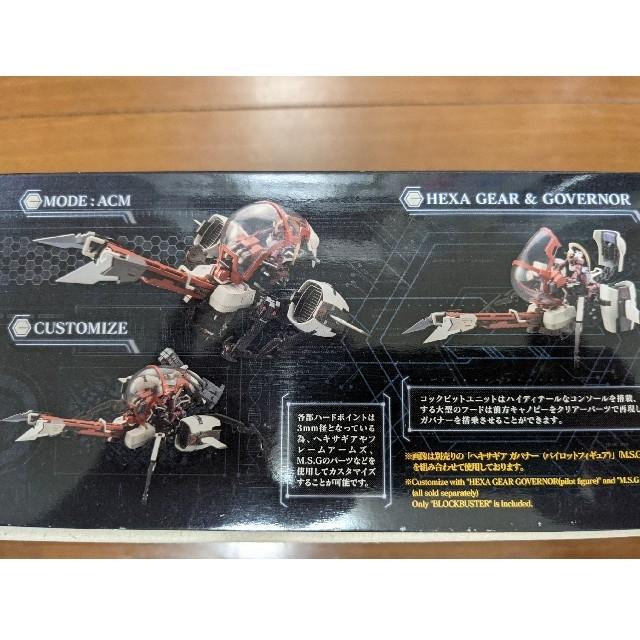 KOTOBUKIYA(コトブキヤ)のヘキサギア ブロックバスター エンタメ/ホビーのおもちゃ/ぬいぐるみ(模型/プラモデル)の商品写真