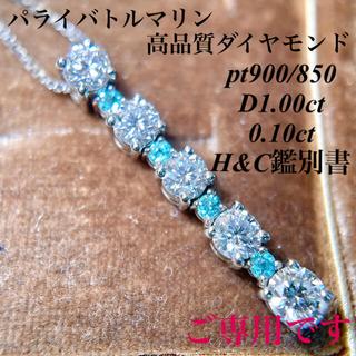 H&C上質ダイヤモンド パライバトルマリンストレートネックレスpt900/850