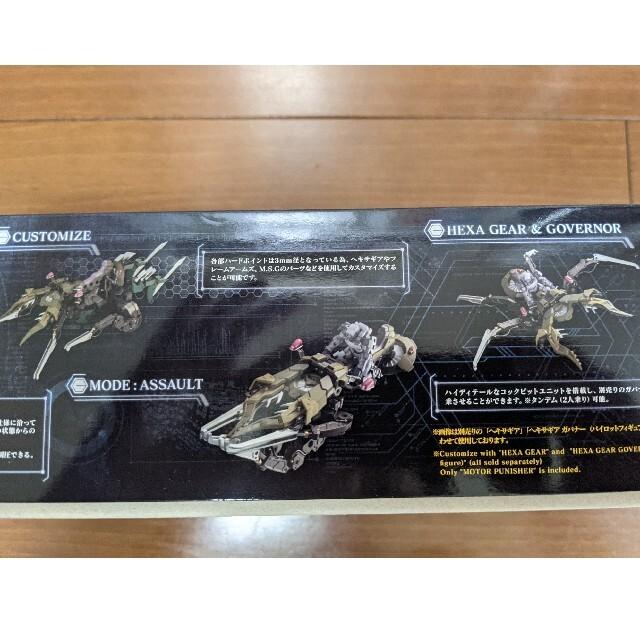 KOTOBUKIYA(コトブキヤ)のヘキサギア モーターパニッシャー エンタメ/ホビーのおもちゃ/ぬいぐるみ(模型/プラモデル)の商品写真