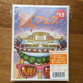 アラシ(嵐)のARASHI アラフェス'13 DVD 初回盤(ミュージック)