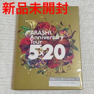 嵐 5×20 anniversary 初回プレス blu-ray ブルーレイ