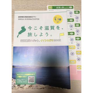 今こそ滋賀を旅しよう 第4弾 クーポン券 10000円分