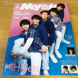 Myojo (ミョウジョウ) 2020年 06月号