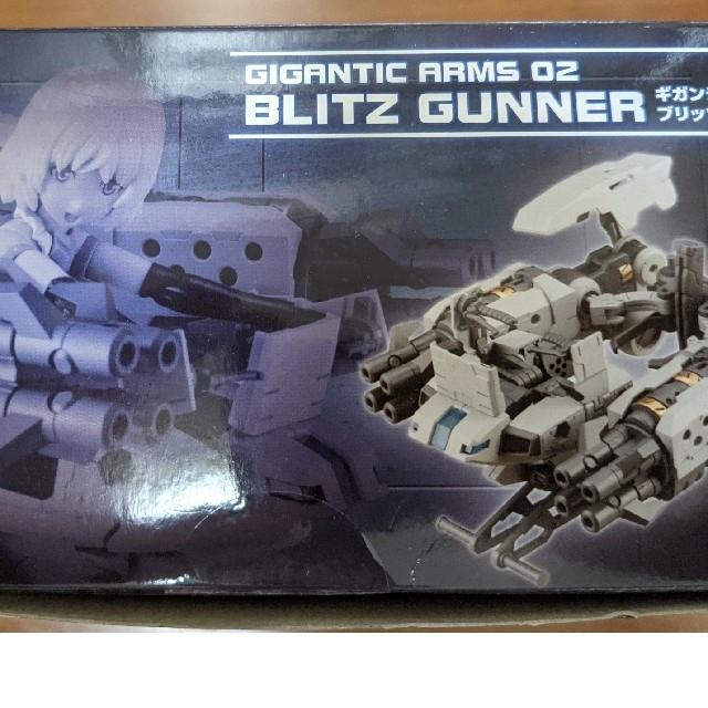 KOTOBUKIYA(コトブキヤ)のMSG GIGANTIC ARMS02 ブリッツガンナー エンタメ/ホビーのおもちゃ/ぬいぐるみ(プラモデル)の商品写真