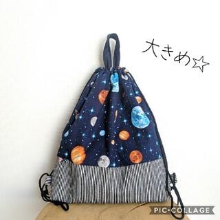 ナップサック型☆お着替え袋(ネイビー・宇宙)(バッグ/レッスンバッグ)