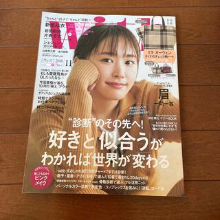 with (ウィズ) 2018年 11月号