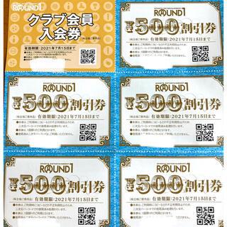 ラウンドワン 有効期限9/30迄 株主優待券500円割引券4枚+クラブ会員入会券(ボウリング場)