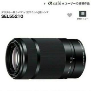 SONY - 極美品 SONY Eマウント レンズ E 55-210mm F4.5-6.3