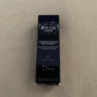 ディオール(Dior)のディオール ルージュディオール #567(口紅)