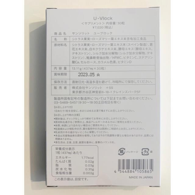 サンソリット UVlock 飲む日焼け止め30カプセル コスメ/美容のボディケア(日焼け止め/サンオイル)の商品写真