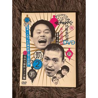 ダウンタウンのガキの使いやあらへんで!!15周年記念DVD永久保存版2(罰)松本(舞台/ミュージカル)