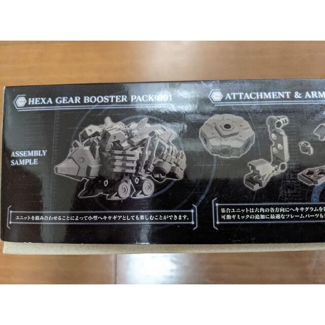 KOTOBUKIYA(コトブキヤ)のヘキサギア ブースターパック001  エンタメ/ホビーのおもちゃ/ぬいぐるみ(プラモデル)の商品写真