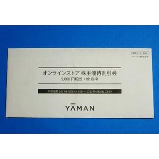 ヤーマン 株主優待券 5000円分