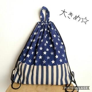 ナップサック型☆お着替え袋(ネイビー・星)(バッグ/レッスンバッグ)
