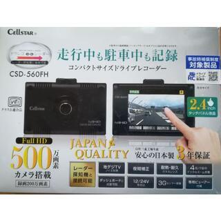 セルスター ドライブレコーダー CSD-560FH