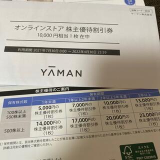 ヤーマン 株主優待券 10000円分