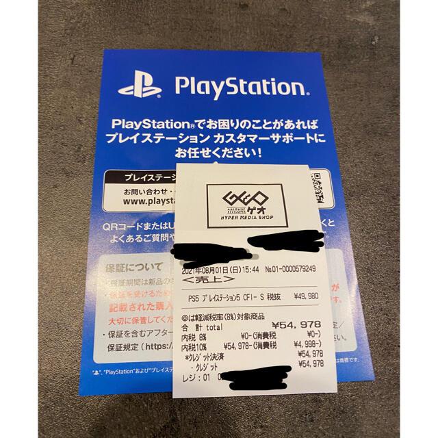 PlayStation(プレイステーション)のPlayStation5  CFI-1000A01 エンタメ/ホビーのゲームソフト/ゲーム機本体(家庭用ゲーム機本体)の商品写真