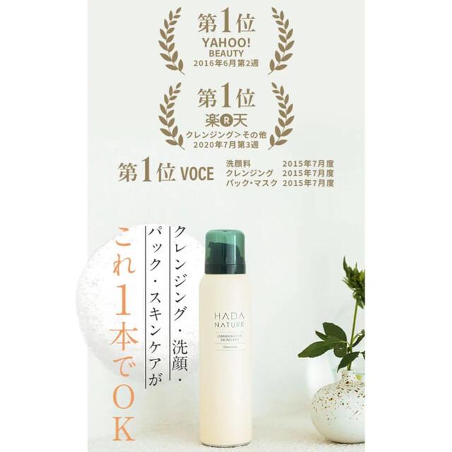 肌ナチュール クレンジング コスメ/美容のスキンケア/基礎化粧品(クレンジング/メイク落とし)の商品写真