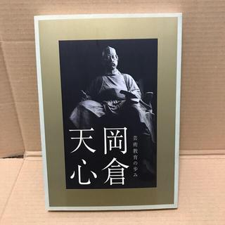 岡倉天心展 図録