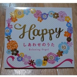 Happy~しあわせのうた(ヒーリング/ニューエイジ)