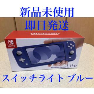 ニンテンドースイッチ(Nintendo Switch)の新品未開封 Switch Lite ブルー ニンテンドー スイッチ ライト(携帯用ゲーム機本体)