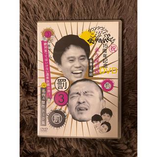 ダウンタウンのガキの使いやあらへんで!! 15周年記念DVD 永久保存版3(罰)(舞台/ミュージカル)