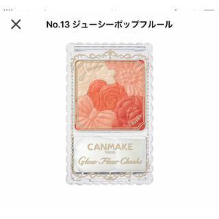 CANMAKE - キャンメイク グロウフルールチークス ジューシーポップフルール 13